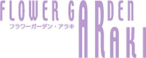 フラワーガーデンARAKI